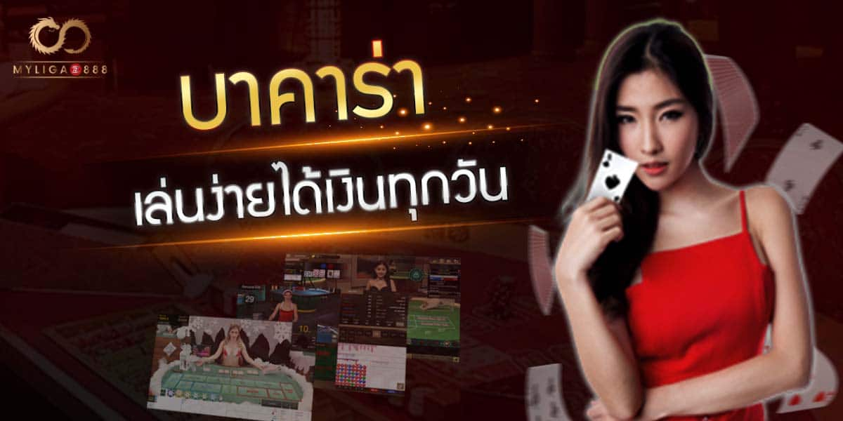 How to Get Better Winnings Playing the Dragon Tiger Online (เสือมังกรออนไลน์)